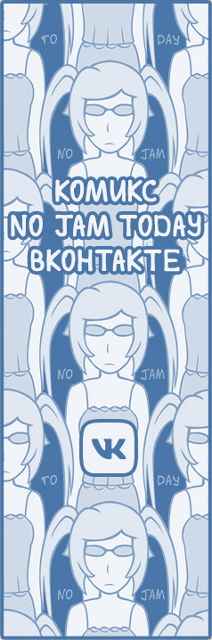 группа No Jam Today ВКонтакте