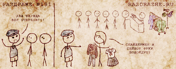 http://razdrazhe.ru/komiks/razdrazhe-191.jpg